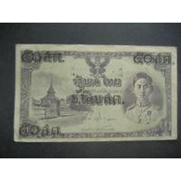 Тайланд 50 сатанг 1946