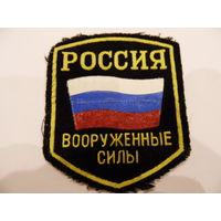 Нашивка СВ РФ