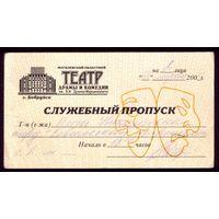 Контрамарка Бобруйск Театр