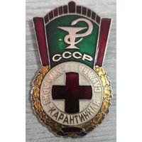 Санитарно-Карантинная служба СССР