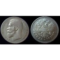 1 рубль 1897 ** коллекционное состояние