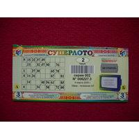 Лотерейный билет СУПЕР ЛОТО. Тираж номер 2.