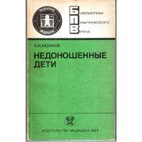 Недоношенные дети.- Хазанов А.И. / Л.:Медицина.- 1987.- 240 с.