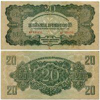 Венгрия. 20 пенго (образца 1944 года, M6b) [серия АУ]