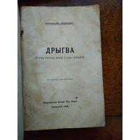 "Францішак Аляхновіч ""Дрыгва"", Вільня 1925"