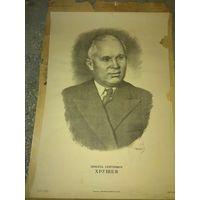 Хрущев Н.С. советский агитплакат 1948г.