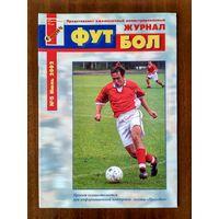 Журнал Футбол 5-2002
