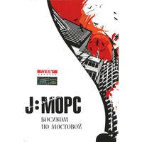 J МОРС - Босиком По Мостовой - Аудиокассета J:МОРС - 2006