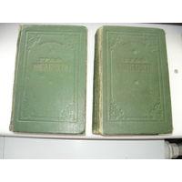 Книга Граф МОНТЕ-КРИСТО 1955 года