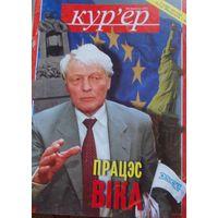 """Журнал """"Кур'ер"""""""