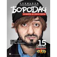 Бородач (2016) Все 14 серий