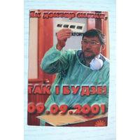 Календарик, июль 2001- июнь 2002; Беларусь, выборы.