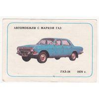 Календарик 1987 (63)
