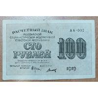 100 рублей 1919 года - РСФСР - VF-XF