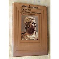 История итальянского искусства в эпоху Возрождения. Том II