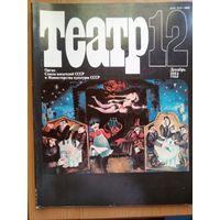 Журнал Театр Декабрь 1983 СССР