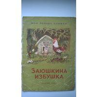 Заюшкина избушка. СериЯ: Мои первые книжки. Рисунки А. Коровиной. Детгиз. 1955 год
