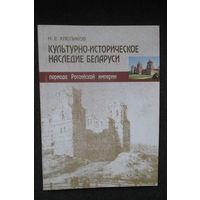 Культурно-историческое наследие Беларуси периода Российской империи