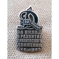 """ГК 22""""Росатом"""". За вклад в развитие динамовского движения."""