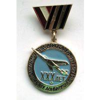 1972 г. 30 лет краснознаменному гвардейскому Донбасскому соединению. ВВС