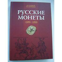 Русские монеты 1353-1533  каталог  А.В. Гулецкий  К.М. Петрунин