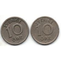 КОРОЛЕВСТВО ШВЕЦИЯ. 10 ЭРЕ 1920 W больше (НЕЧАСТАЯ) + 10 ЭРЕ 1920 обычная W