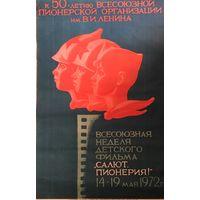 Плакат 1972 год художник Рассоха