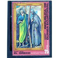 Экваториальная Гвинея.Ми 813-819. Святой Андрей и Святой Франциск. Картины Эль Греко. 1973.