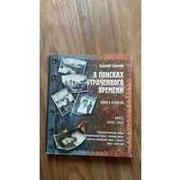 Книга В поисках утраченного времени Книга вторая Брест 1939-1941 В.Сарычев