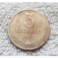 3 копейки 1961 СССР #22