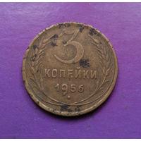 3 копейки 1956 года СССР #11