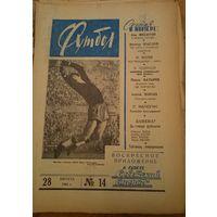 Еженедельник ФУТБОЛ  1960 номер -14 первый год издания