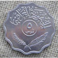 5 филсов 1976 Ирак