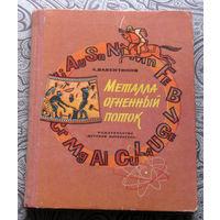 А.Валентинов Металла огненный поток.
