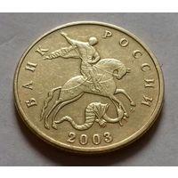50 копеек, Россия 2003 г., М