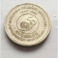 Шри-Ланка 5 рупий, 1995 50 лет ООН 4-5-2