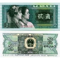 Китай 2 джао  1980 год  с народами Китая  UNC  (серия YD)