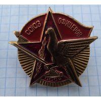 Значок Союз офицеров СССР винт!