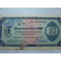 Дорожный чек 10 рублей 1961 года. Госбанк СССР.