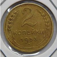 2 копейки 1953 г  (1)