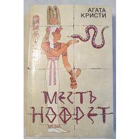 Месть Нофрет, Агата Кристи