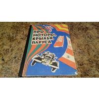 Про моторы, крылья, паруса - большой формат - рис. Стародубцев - книга про авто- и мотогонки, о соревнованиях яхтсменов, парашютистов и планеристов, про спорт и технику.