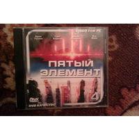 """CD Диск_Фильм """"Пятый элемент"""""""