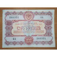 Облигация 100 рублей 1956 года