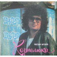 Песни Игоря Корнелюка - Билет на балет, LP