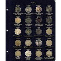 Лист для памятных и юбилейных монет 2 Евро 2016