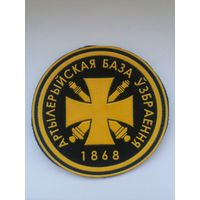 1868 База
