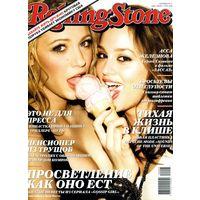 БОЛЬШАЯ РАСПРОДАЖА! Журнал Rolling Stone #май 2009