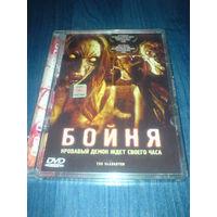 Бойня (DVD фильм) лицензия