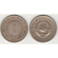 Югославия _km59 1 динар 1979 год (h01)